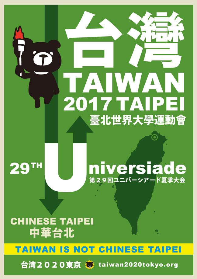 「第29回ユニバーシアード夏季大会」にあわせ「チャイニーズタイペイではなく台湾」のアクションを広めてください!