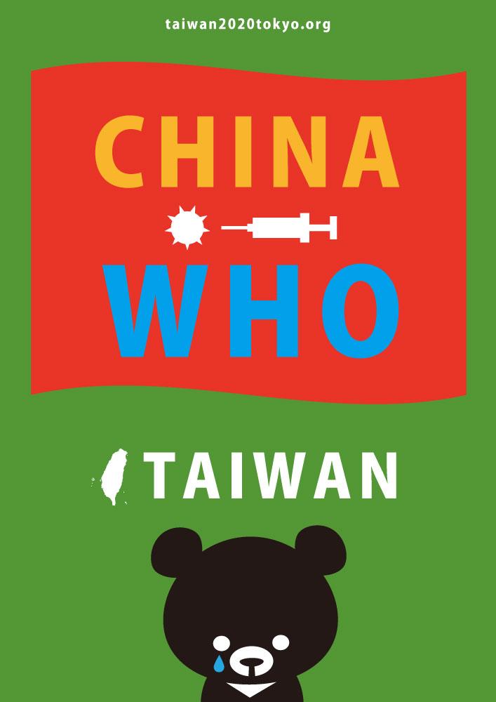 TAIWAN WHO CHINA:台湾 WHO 中国