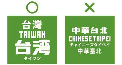台湾2020東京