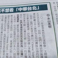 2013年9月「運動開始宣言」台湾研究フォーラム 永山英樹氏