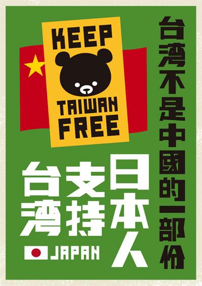 keep_taiwan_20140323_400