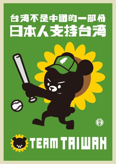 taiwan_baseball_01_20150911_400