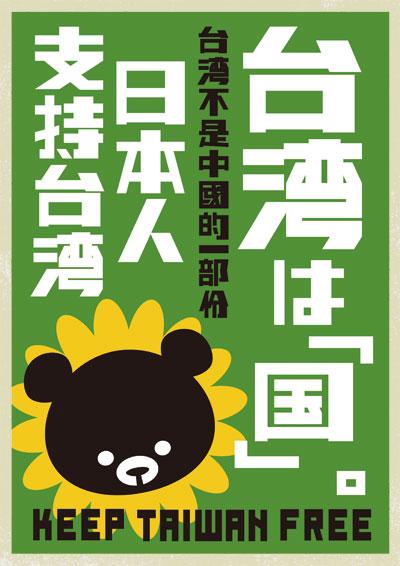taiwan_kuni_400_20140621