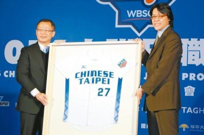 発表されたCPBL選抜のユニホーム。「中国の台北」とあるのは日本側の要請によると伝えられる