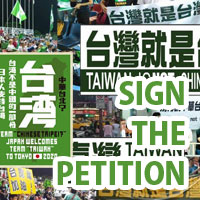 We require to call Taiwan rather than Chinese Taipei!