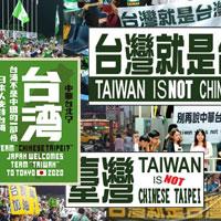 taiwan_change_org_648 【署名】チャイニーズタイペイではなく台湾と呼ぶことを求めます! : change.org