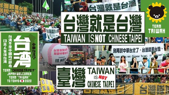 【署名】チャイニーズタイペイではなく台湾と呼ぶことを求めます! : change.org