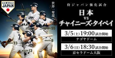 日台野球でTBSは「台湾」と!/政治的呼称「チャイニーズタイペイ」を用いず : 台湾は日本の生命線!