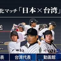 日台野球でTBSは「台湾」と!