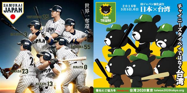 3月5日、6日の日台野球で「チャイニーズタイペイではなく台湾」のアクションを!