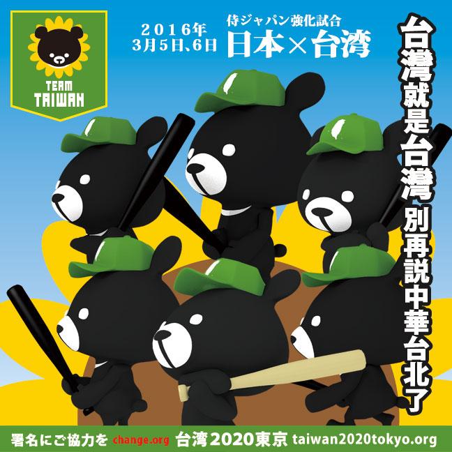 台灣就是台灣 別再説中華台北了