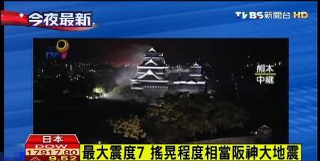 台湾からも「熊本頑張れ」