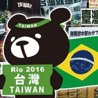 taiwan2020tokyo_rio2016_200