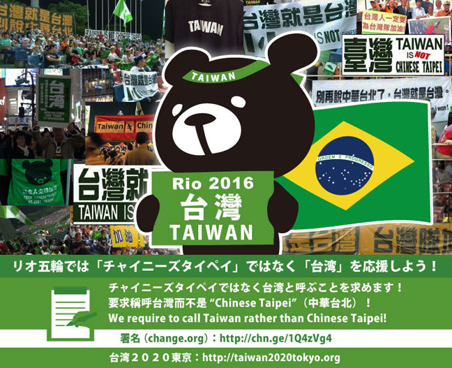 "We will develop a campaign to cheer for ""Taiwan"" in Rio Olympics!"