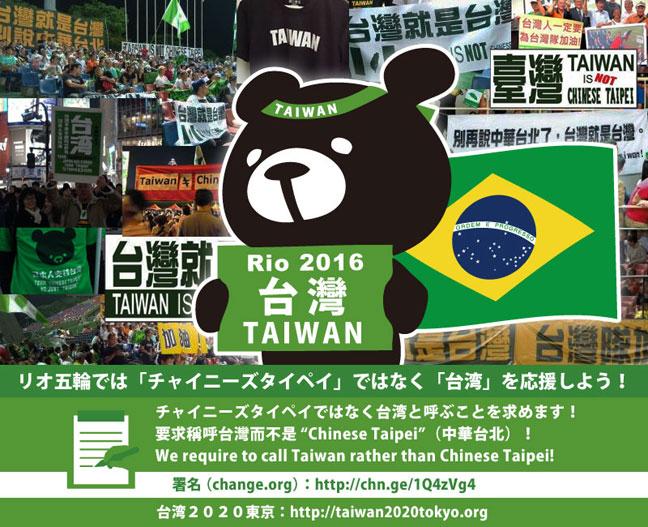 リオ・オリンピックで「台湾」を応援するキャンペーンを呼びかけます!