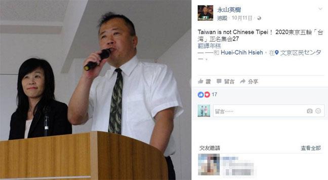 發起「台灣2020東京」的永山英樹,將來台參加世界人權日遊行。圖/取自「永山英樹」臉書