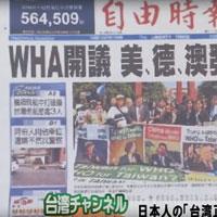 IOCに届けられた日本の台湾支持の声 / 都内で台湾人と日本人が「台湾は中国ではない」と訴え