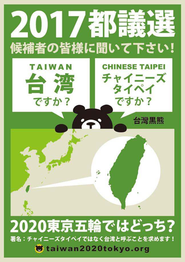 【キャンペーン】東京都議選259人の候補に「台湾か? チャイニーズタイペイか?」質問をしてください!