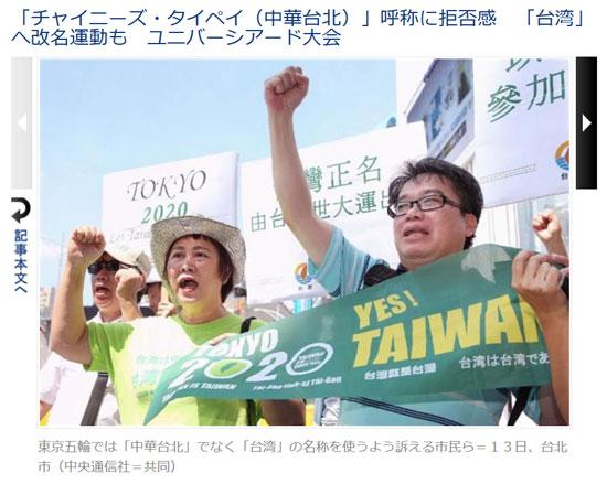 「チャイニーズ・タイペイ(中華台北)」呼称に拒否感 「台湾」へ改名運動も ユニバーシアード大会