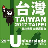 台湾で開催される「第29回ユニバーシアード夏季大会」にあわせ「チャイニーズタイペイではなく台湾」のアクションを広めてください!