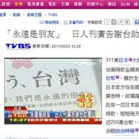 台湾地震を受けハッシュタグ「台湾加油」がトレンドに 「今度は僕らが恩返しする番だ」