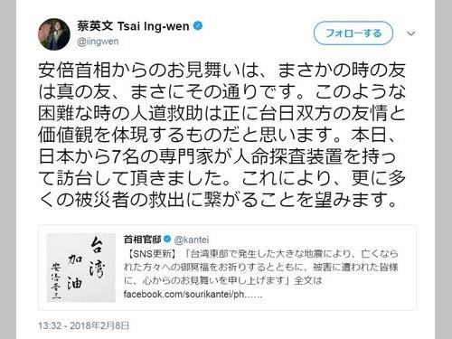蔡英文総統、安倍首相からのお見舞いに感謝 日本の専門家は現地入り/台湾