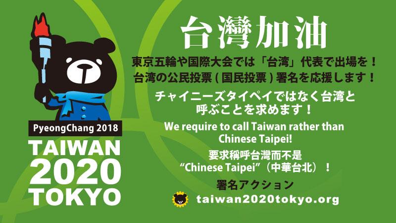 【台湾加油】平昌オリンピックに「チャイニーズタイペイではなく台湾」のアクションを呼びかけます。そして台湾ではじまった公民投票(国民投票)の署名活動を応援します!
