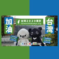 20181124_taiwan_changeorg_200