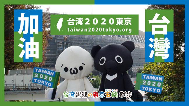 2018年11月24日に台湾で「台湾」名義での東京五輪への参加申請の是非を問う国民投票が行われます!