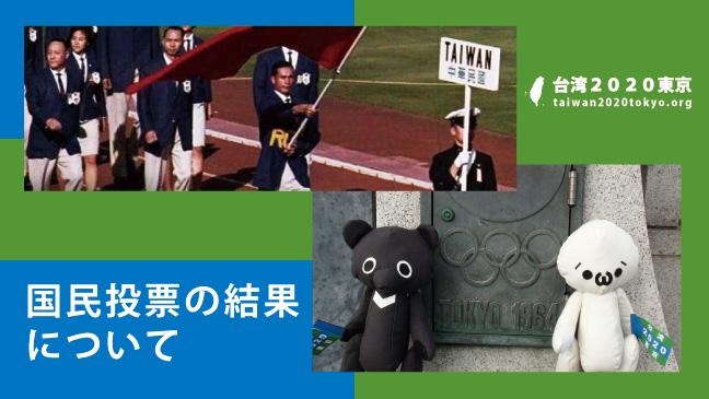 「台湾」名称で東京オリンピック参加申請の国民投票の結果について