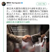 震災から8年、蔡総統が日本語で追悼「台湾が日本を思う気持ちに時差なし」