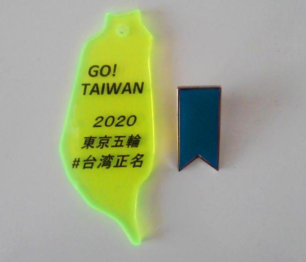台湾正名運動の手作りグッズを紹介します