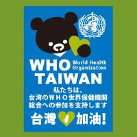 台湾のWHO世界保健機関の加盟を訴えるプラカード