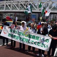 台湾のWHO年次総会参加を訴え 300人が東京・新宿でデモ