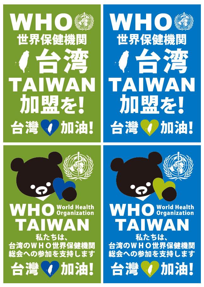 台湾のWHO世界保健機関の加盟を訴えるプラカードのデザイン