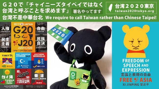 G20大阪サミットで「チャイニーズタイペイではなく台湾と呼ぶことを求めます」