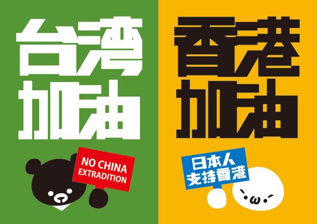 台湾2020東京も香港のデモを支持します!