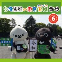 台湾黒熊の東京五輪散歩(5)晴海の選手村建設地-500日前のプロジェクションマッピングイベントに潜入【2019年3月】