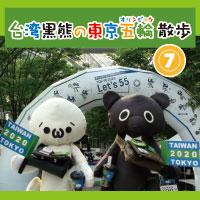 台湾黒熊の東京五輪散歩(7)タピオカ飲みながら東京オリンピック1年前イベントに潜入【2019年7月】