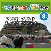 台湾黒熊の東京五輪散歩(8)マラソングランドチャンピオンシップ観戦!東京オリンピックの予行練習と日本オリンピックミュージアムへ【2019年9月】