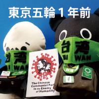 東京オリンピック1年前ですがIOCに署名を提出するとリストを中国政府に渡したりしませんか?