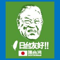 李登輝元台湾総統が御逝去されました