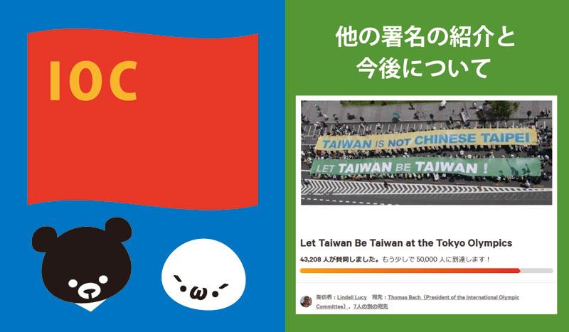【他の署名の紹介と今後について】Let Taiwan Be Taiwan at the Tokyo Olympics「台湾を「台湾」として東京オリンピックへ」