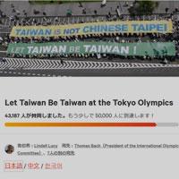 Let Taiwan Be Taiwan at the Tokyo Olympics