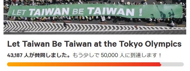 Let Taiwan Be Taiwan at the Tokyo Olympics「台湾を「台湾」として東京オリンピックへ」