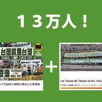 署名数13万人!同じ趣旨の署名「Let Taiwan Be Taiwan at the Tokyo Olympics」と提携しました!