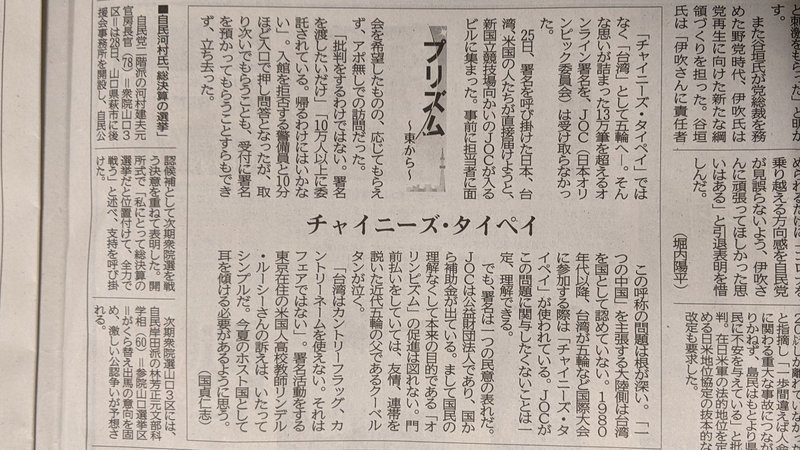 【報道】プリズム~東から~  チャイニーズ・タイペイ:京都新聞(2021年6月29日)
