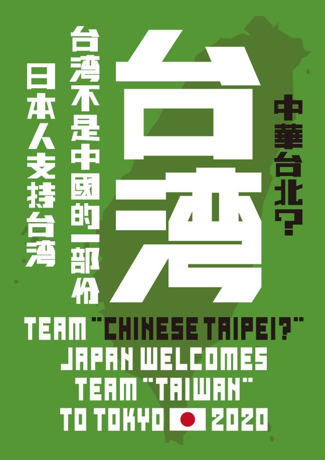 プラカード 日本人は台湾を支持します