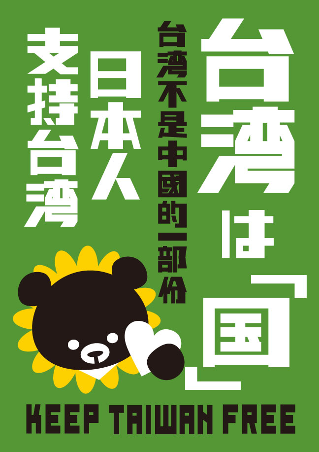プラカード 台湾は国!