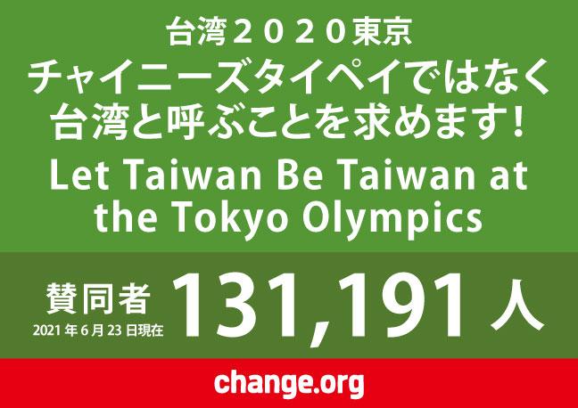 「チャイニーズタイペイではなく台湾と呼ぶことを求めます!」「Let Taiwan Be Taiwan at the Tokyo Olympics」賛同者131,191筆